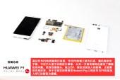 Huawei-P9-teardown_20