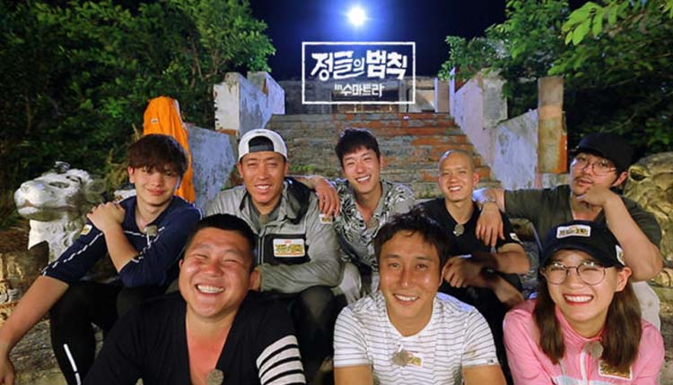 Law Of The Jungle Sumatera - Banner