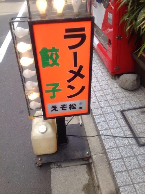 デカ盛りで有名!「えぞ松」のホイコーロー定食大盛りを食べた!