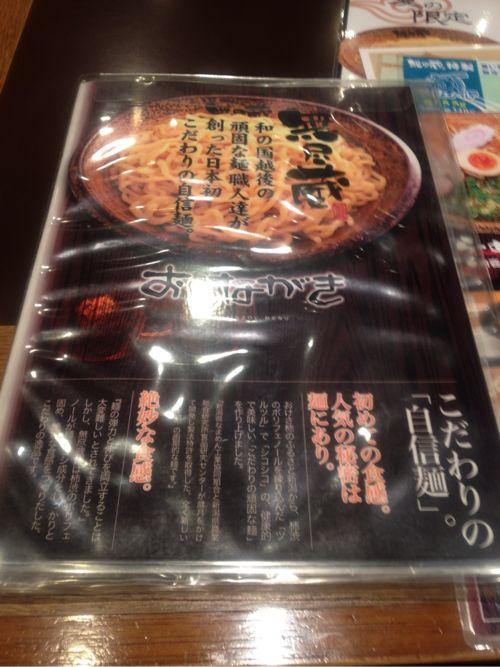 麺がポリフェノール配合だと・・・「越後秘蔵麺 無尽蔵」でらーめんランチと坦々カレーつけ麺を食べた!