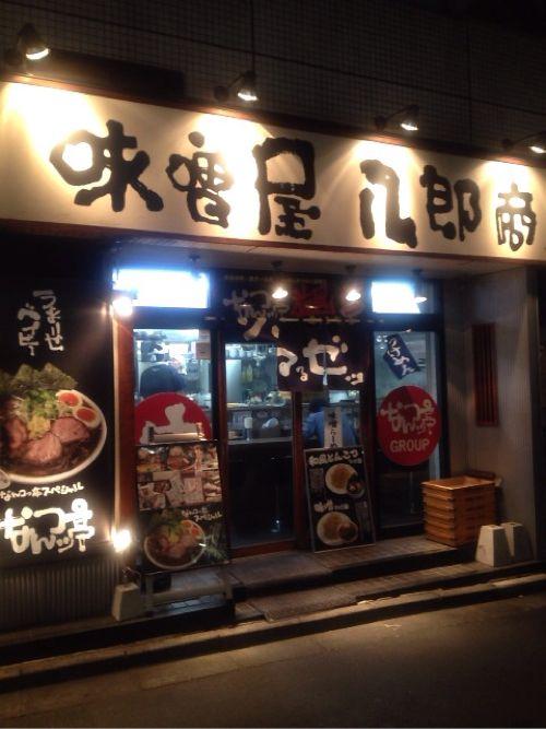 味噌ラーメン専門店「味噌屋八郎商店 新宿店」で味噌とマー油の合せ技な味噌八デラックス大盛りを食べた!