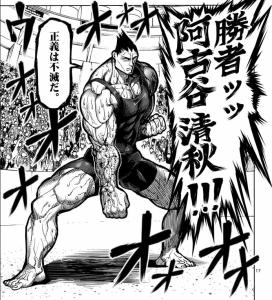 河野春男VS阿古谷清秋⑯