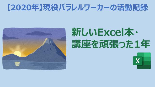 【2020年=新しいExcel本・講座を頑張った1年】現役パラレルワーカーの活動記録
