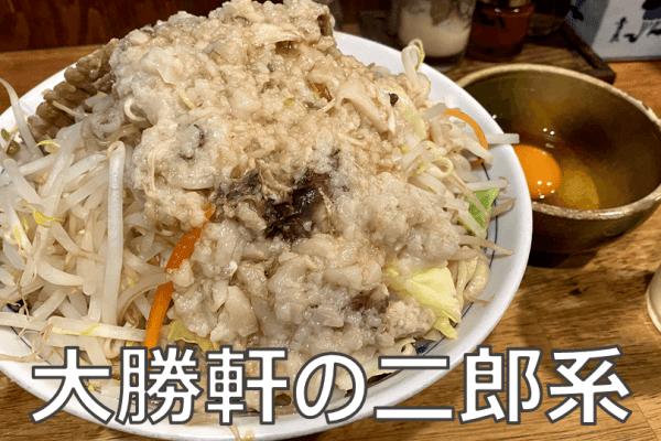 【デカ盛り】大勝軒の二郎インスパイアメニューがボリューム満点!「飯田橋大勝軒」の豚麺(総重量想定1kg)