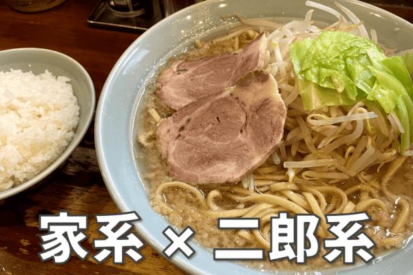 【デカ盛り】家系×二郎系のコラボメニュー!「横浜家系ラーメン家家家」の家ジロ麺大盛り