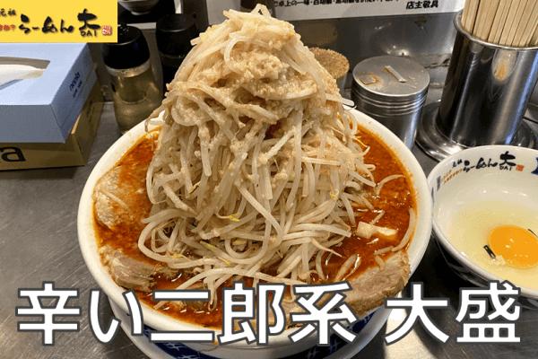 【デカ盛り】二郎系なのにピリ辛スープで大量の野菜が進む!「らーめん大 池袋店」の赤らーめん大盛り+チャーシュー(総重量想定1.5kg)