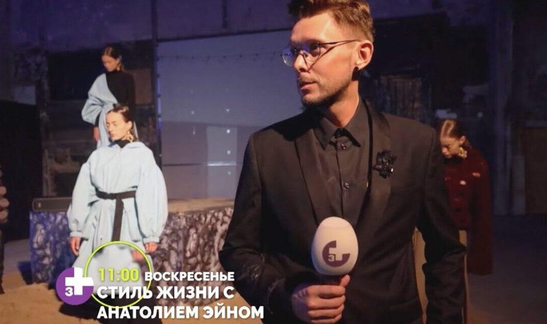 """ERKI Fashion Show 2020 в программе """"Стиль Жизни с Анатолием Эйном""""! 18.10.2020, Episode 161"""