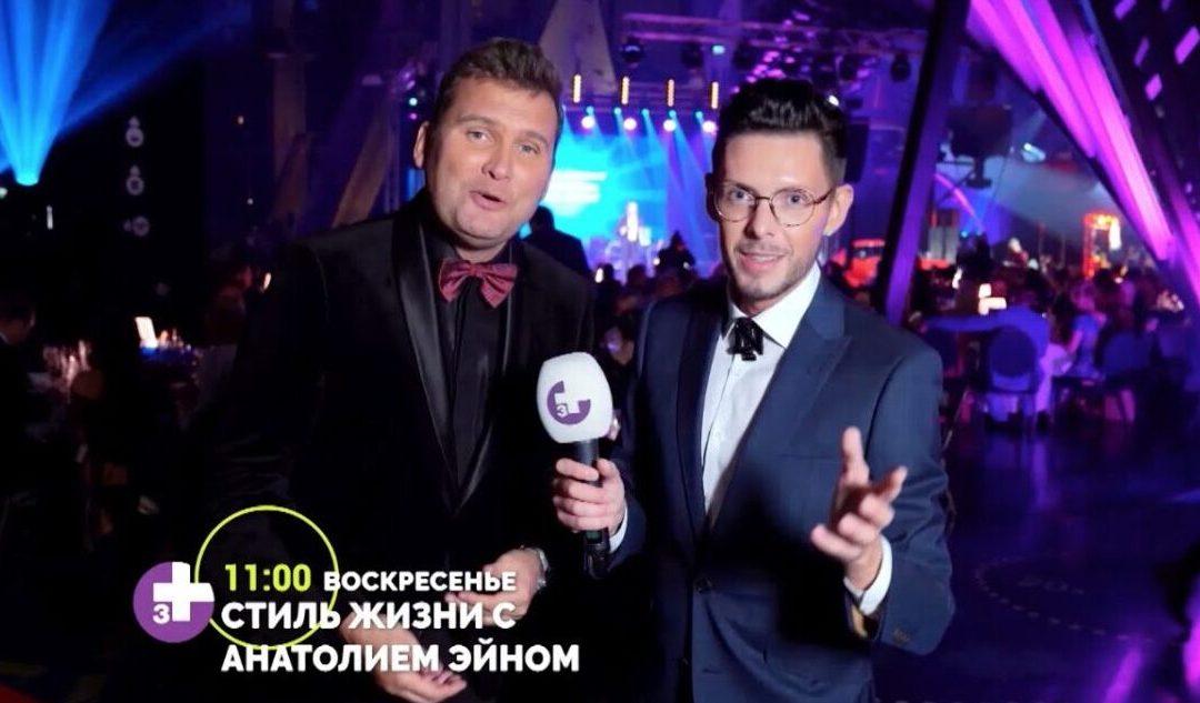 """Silverspoon Awards 2020 в программе """"Стиль Жизни с Анатолием Эйном"""" 01.11.2020, Episode 163."""