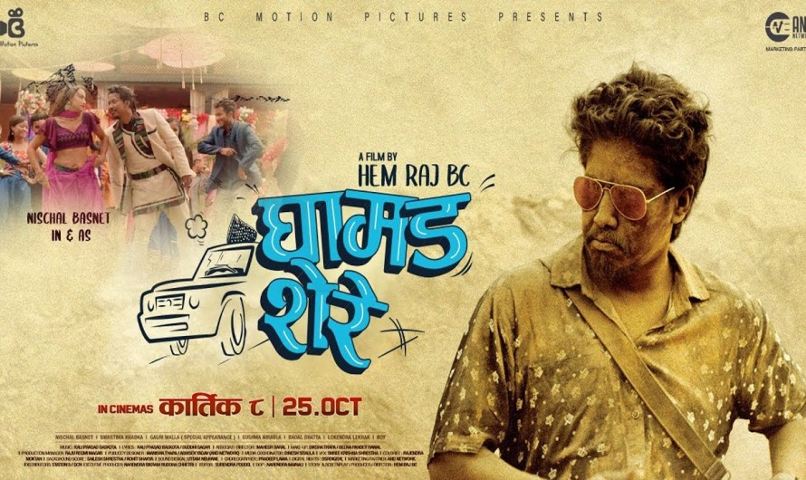 Ghamand Shere Full Movie Download
