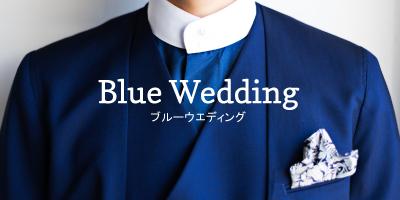 ブルーウェディングのカジュアル新郎衣装