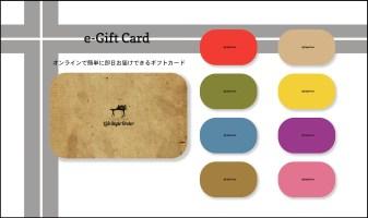 eギフトカード|lifestyleorder