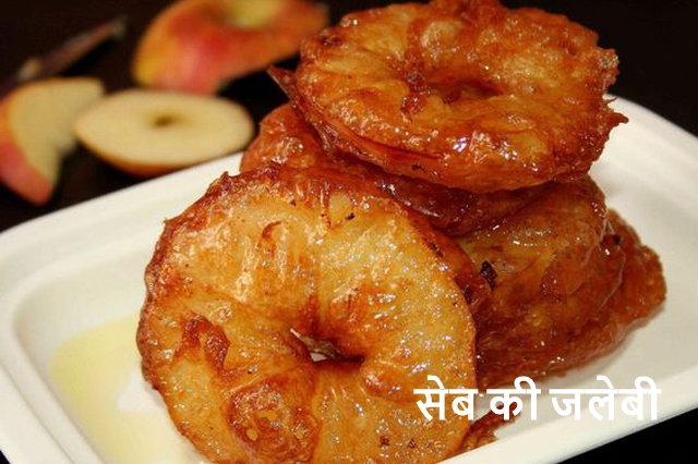 सेब की जलेबी - Apple jalebi recipe