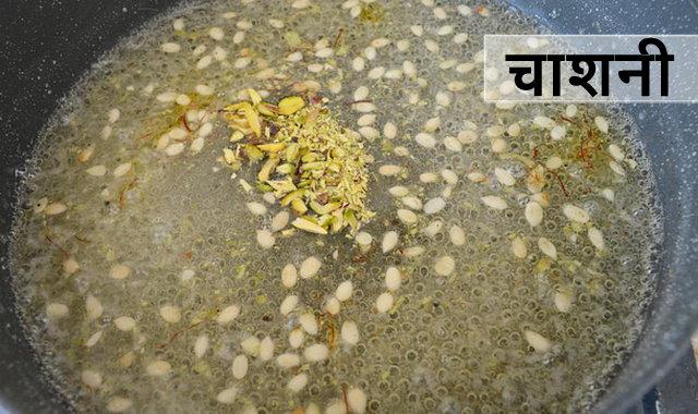 चाशनी बनाने के लिए टिप्स - Chashni preparation