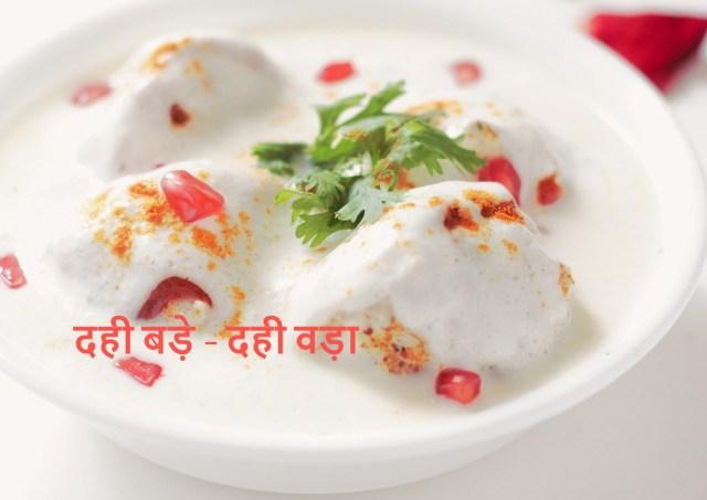 मूंग दाल के दही बड़े - Dahi baray Dahi vada
