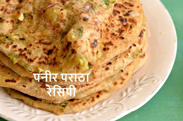 पनीर पराठा - Paneer paratha