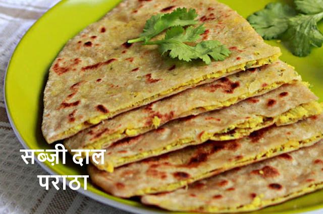 सब्ज़ी दाल पराठा - Sabzi dal paratha