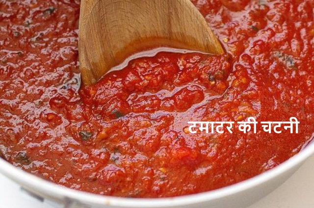 Tomato chutney vrat special