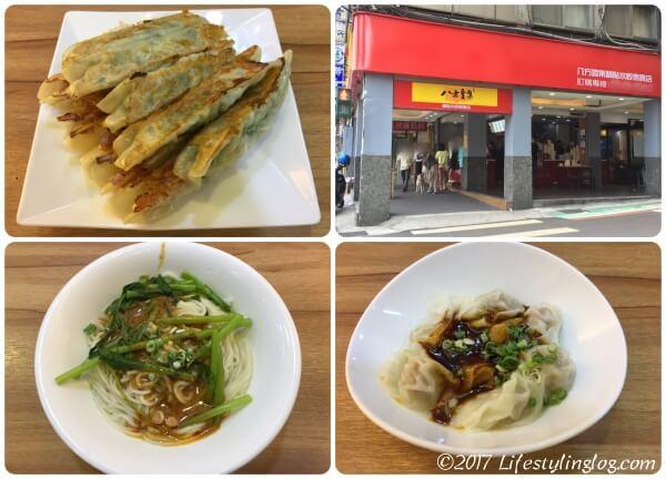 【八方雲集】安くて意外と美味しい臺灣の焼き餃子のお店 | ライフスタイリングログ