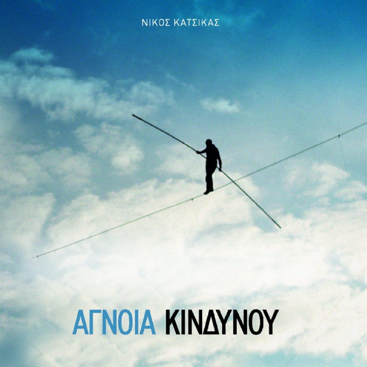 katsikas cover 1500 α