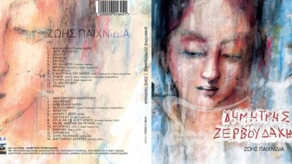 zervoudakis dimitris paixnidia zois cover 2016