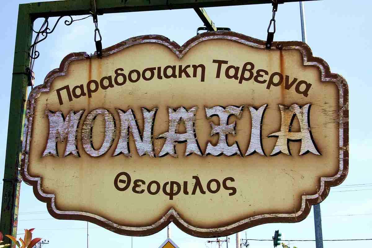 theofilos-tavern-3