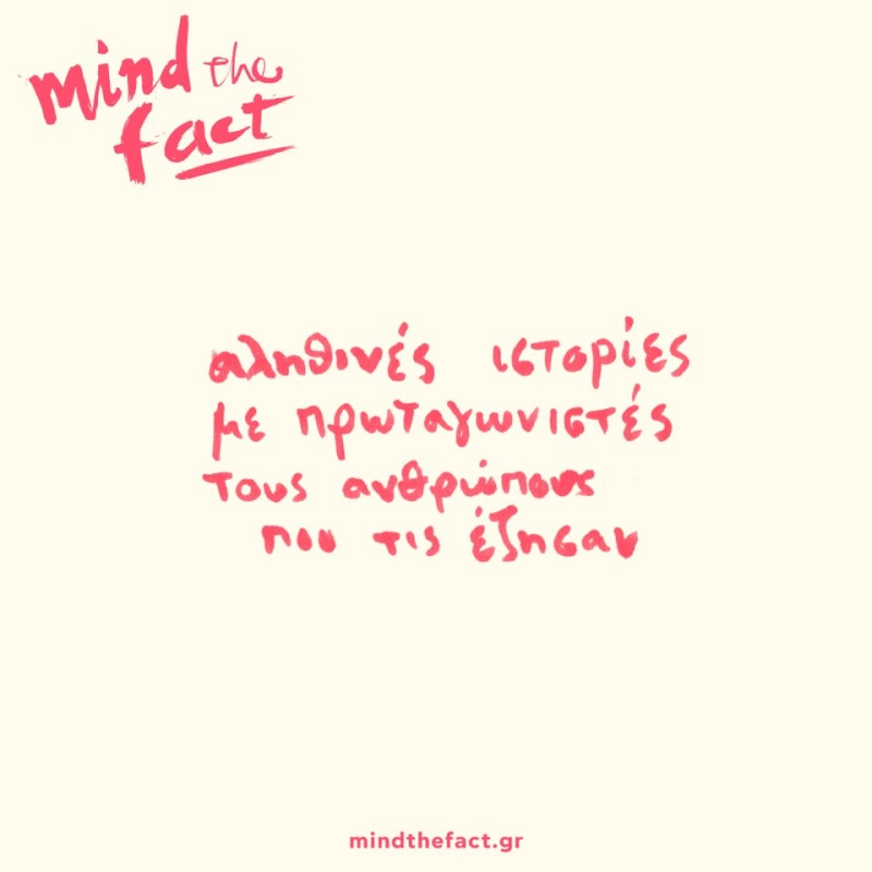 Mind the fact