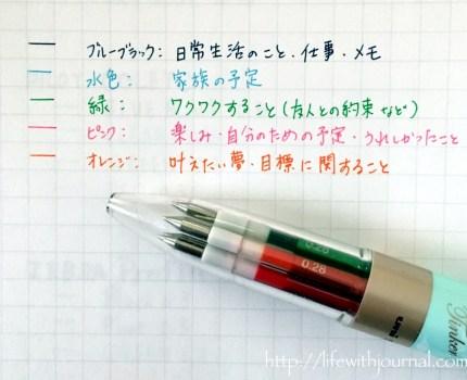 手帳に使っているペン。私はこんな感じに色分けしています。