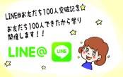 LINE@ まつり