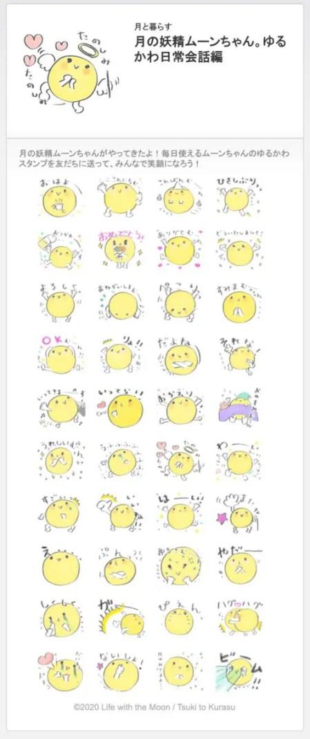 月の妖精ムーンちゃん。ゆるかわ日常会話LINEスタンプ発売します!