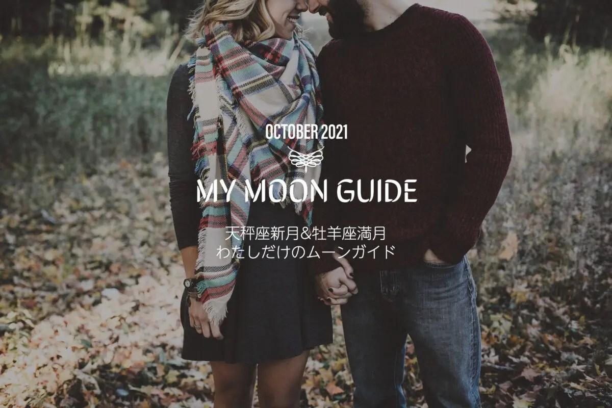 2021年10月天秤座の新月と牡羊座の満月「わたしだけのムーンガイド」愛あふれる優しさを風にのせる