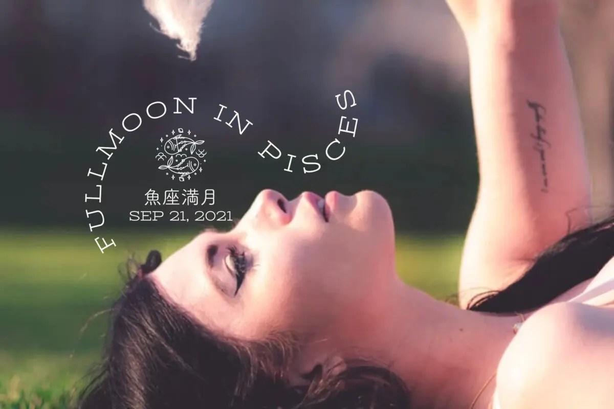 2021年9月21日は魚座満月。心の奥底に秘めたネガティブな感情や過去の思い出を手放す時。