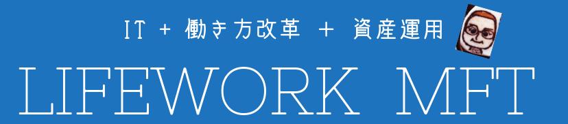 IT系サラリーマンの働き方改革と資産運用『Lifework MFT』