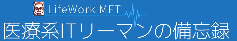 医療系ITサラリーマンの備忘録『LifeWork MFT』