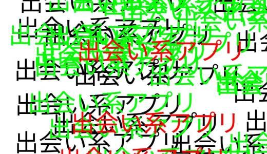 日本に住みながら、外国人と出会える出会い系アプリ!?口コミandレビュー