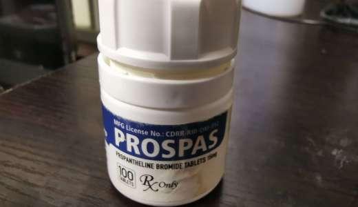 【汗止め最強薬】PROSPAS(プロスパス)これでだめなら、病気かも!?効果検証!