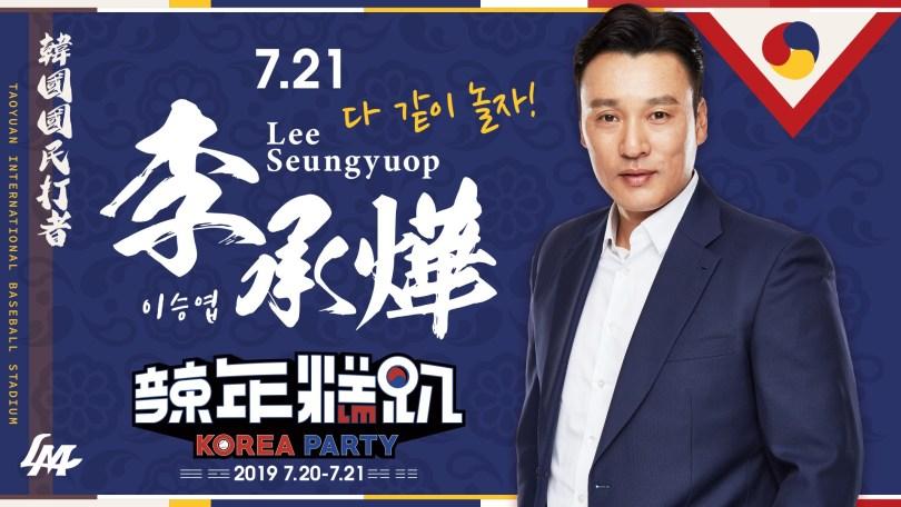 CPBL Lamigo桃猿 辣年糕趴 - 韓國國民打者李承燁為全猿主場開球