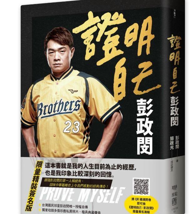 中職人氣王恰恰彭政閔引退首本自傳 《證明自己:彭政閔》