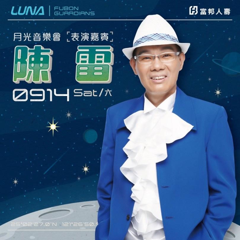 中職富邦悍將LUNA月光音樂會主題趴 (開球嘉賓、演唱會歌手、場內活動)