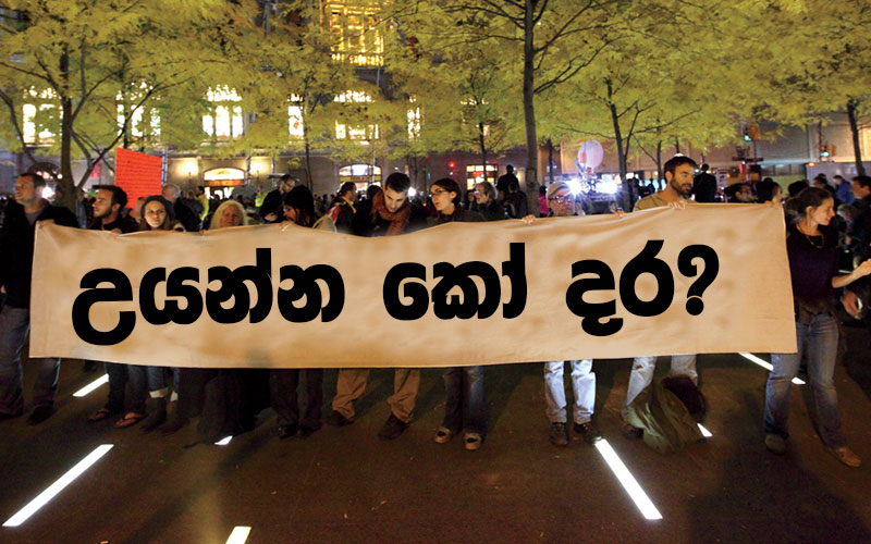 Protests Lankans should have