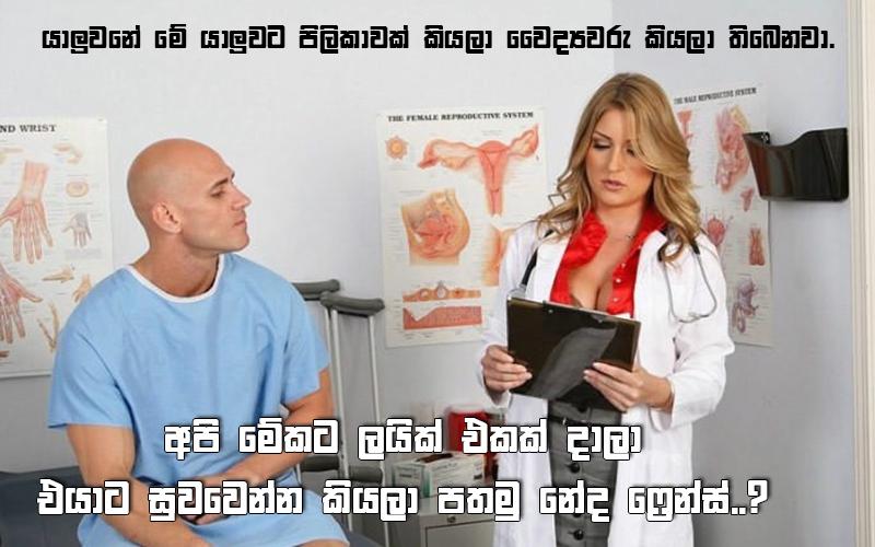 Lankan Facebook Page Admin types