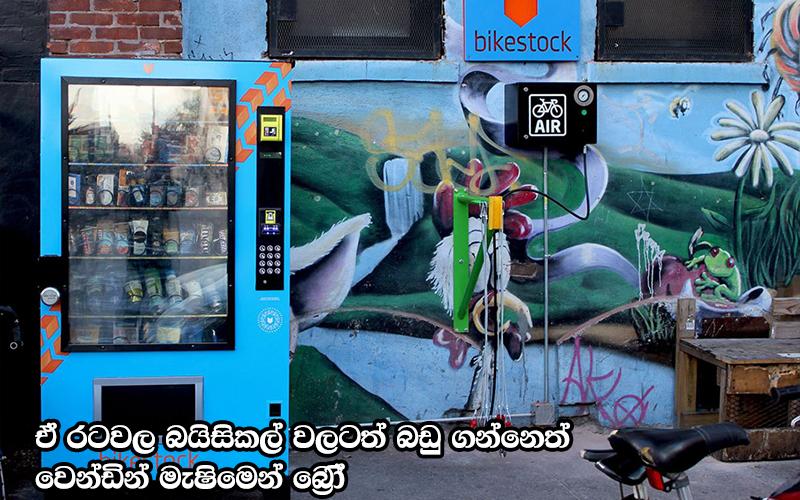 Amazing vending machines
