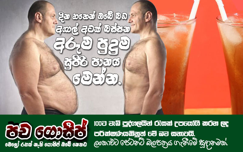 Typical Sri Lankan gossip sites