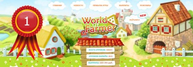онлайн ферма где можно заработать деньги