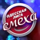 Одесская Лига смеха