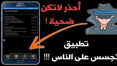 صورة احذر من تنزيل هذا التطبيق الخاص بالمراسلة على هاتفك فهو يتجسس عليك