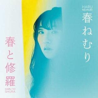 Resultado de imagen de Haru Nemuri - Haru to Shura