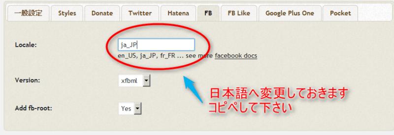 WP Social Bookmarking Light 設定 方法 ワードプレス