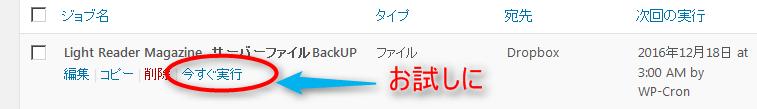 方法 設定は最初だけ!WordPressのバックアップはすべてBackWPupにお任せ