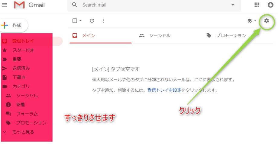 新Gmail ゴミ箱 遅い 01