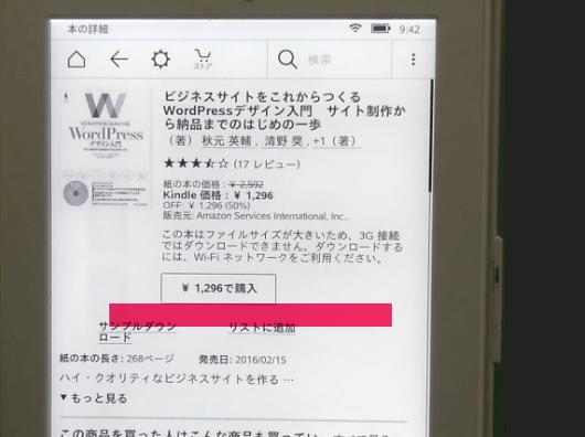 アマゾン プライム会員 Kindle端末 オーナーライブラリー 無料 見つけ方 06